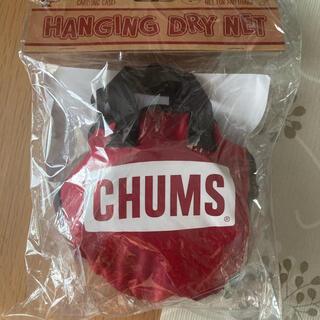 CHUMS - CHUMS チャムス キャンプ ハンギングドライネット ブービーバード