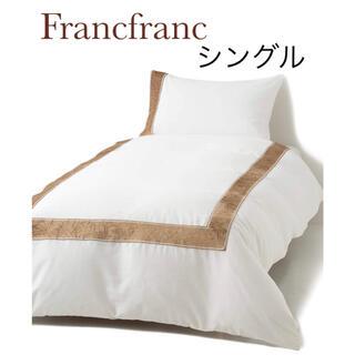 Francfranc - ★新品未使用★Francfranc 掛け布団カバー シングル