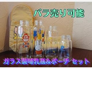 ピジョン(Pigeon)のガラス哺乳瓶4本セット(お好みの本数・瓶をお選び頂けます)ご希望により小物ケース(哺乳ビン)