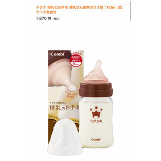 コンビ(combi)のコンビ テテオ 哺乳瓶(哺乳ビン)