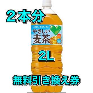 グリーンダカラ 麦茶 サントリー ペットボトル 2L引換券 ファミマ(フード/ドリンク券)