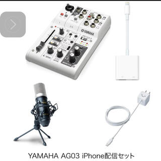ヤマハ(ヤマハ)のiPhone用 配信セット ヤマハミキサー コンデンサマイク (ミキサー)
