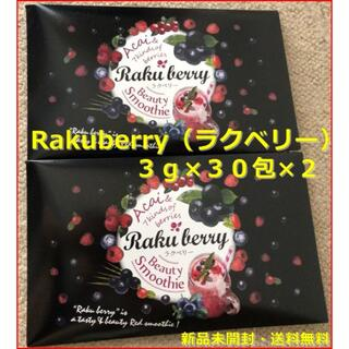 Rakuberry ラクベリー 3g×30包×2箱 新品未開封・送料無料(ダイエット食品)