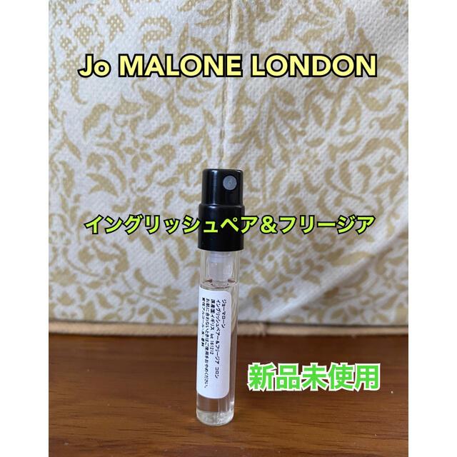 Jo Malone(ジョーマローン)のジョーマローン イングリッシュペアー フリージア 1.5ml コスメ/美容の香水(ユニセックス)の商品写真