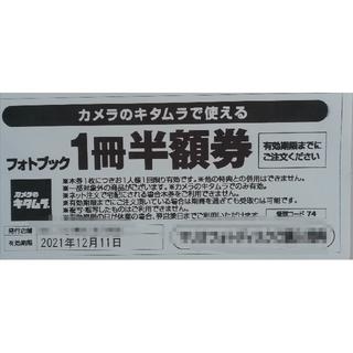 キタムラ(Kitamura)のカメラのキタムラ フォトブック1冊半額券 スタジオマリオ(その他)