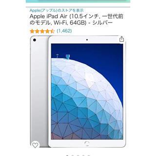 iPad -  Apple iPad Air3 (10.5インチ, Wi-Fi, 64GB)