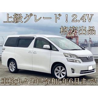 トヨタ(トヨタ)のヴェルファイア 2.4V 上級グレード【全コミコミ価格】令和5年6月まで 両側P(車体)