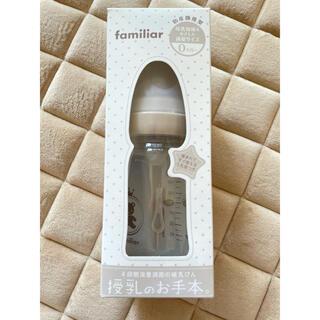 familiar - ファミリア 哺乳瓶