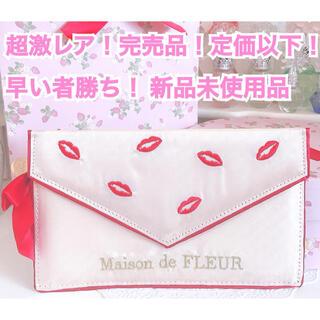 Maison de FLEUR - 【超激レア!希少】早い者勝ち! マスクケース リボン いちご 量産 新品 リップ
