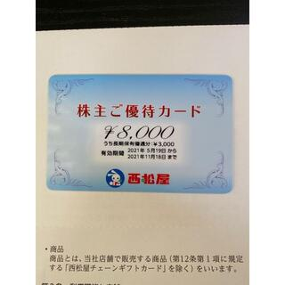 西松屋 株主優待 株主ご優待カード 8000円分
