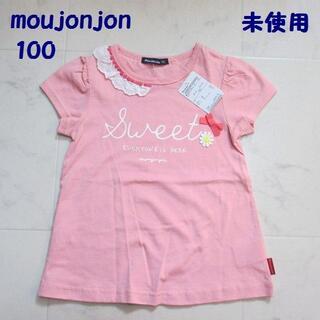 ムージョンジョン(mou jon jon)の【新品】moujonjon / ムージョンジョン 半袖トップス 100(Tシャツ/カットソー)
