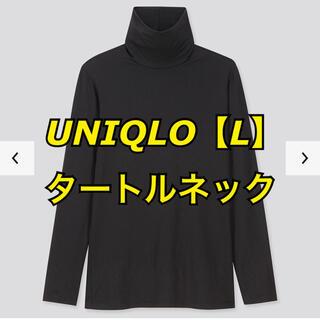 ユニクロ(UNIQLO)の【L】ヒートテックタートルネックT(長袖) (Tシャツ(長袖/七分))