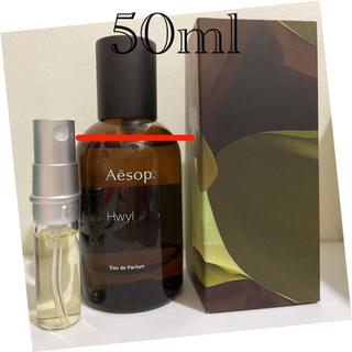 Aesop - aesop ヒュイル 50ml オードパルファム ほぼ未使用