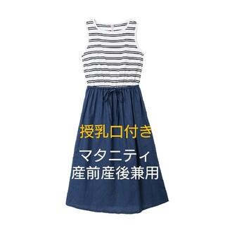 マタニティワンピース 新品 授乳口付き 産前産後兼用 M〜L ブルー(マタニティワンピース)