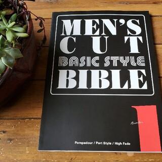 MEN'S CUT BIBLE メンズカットバイブル