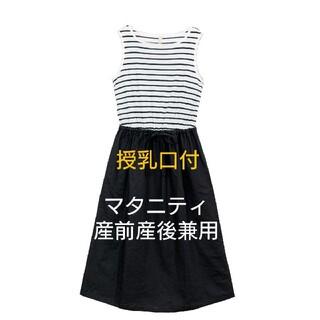 マタニティワンピース 新品 授乳口付き 産前産後兼用 M〜L ブラック(マタニティワンピース)