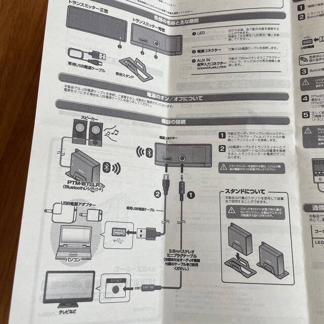 Bluetooth ブルートゥース オーディオ トランスミッター プリンストン社 スマホ/家電/カメラのオーディオ機器(その他)の商品写真