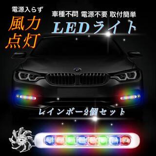 風力点灯 LEDライト 配線不要 車 ドレスアップ オートバイ レインボー2個