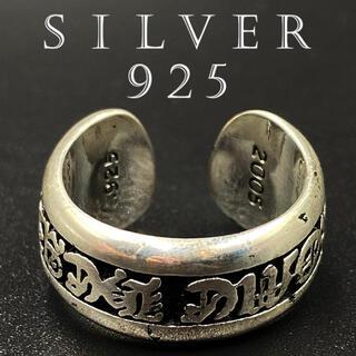 指輪 ユニセックス リング シルバーリング シルバー925 調節可能 140 F