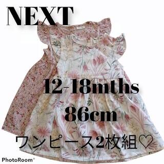 ネクスト(NEXT)の【NEXT】ピンク ホワイト 2枚組ワンピース(86センチ)(ワンピース)