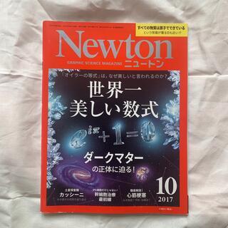 Newton (ニュートン) 2017年 10月号(専門誌)