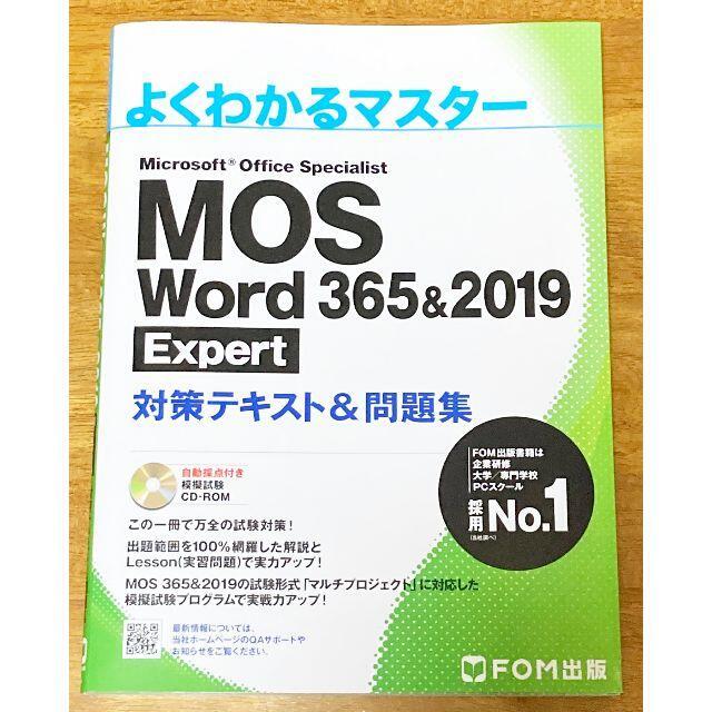 Microsoft(マイクロソフト)のMOS Word 365&2019 Expert対策テキスト&問題集 エンタメ/ホビーの本(資格/検定)の商品写真