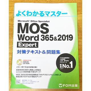 Microsoft - MOS Word 365&2019 Expert対策テキスト&問題集