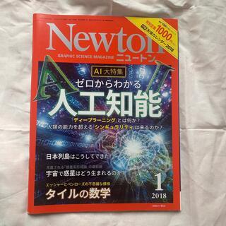 Newton (ニュートン) 2018年 01月号(専門誌)