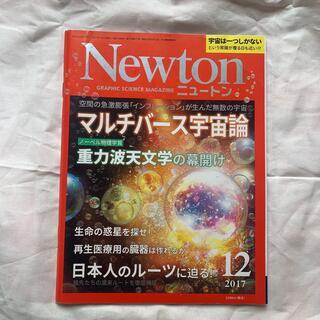 【値下げしました!】Newton (ニュートン) 2017年 12月号(専門誌)