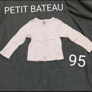 PETIT BATEAU プチバトー 薄ピンクカーディガン 90cm(カーディガン)
