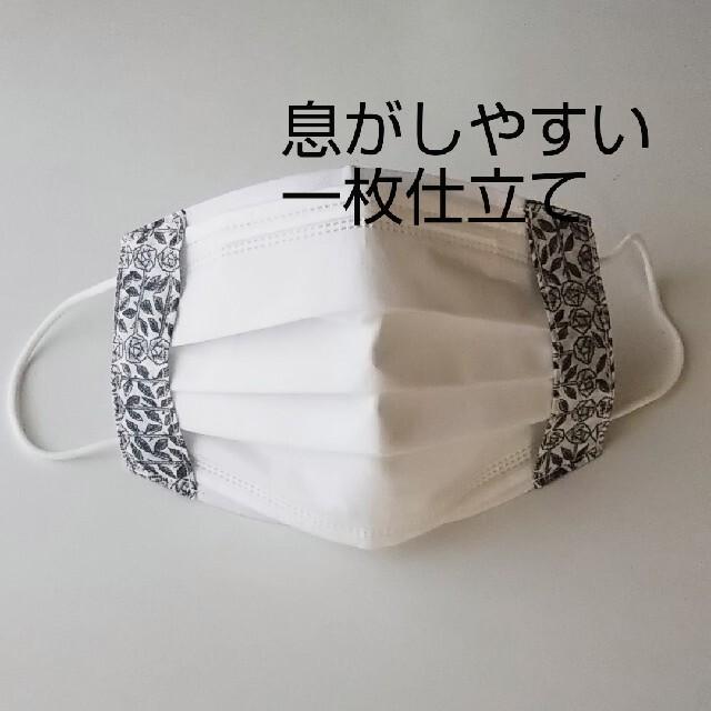 不織布マスクが見える マスクカバー  リバティ タナローン グレー ハンドメイドのファッション小物(その他)の商品写真