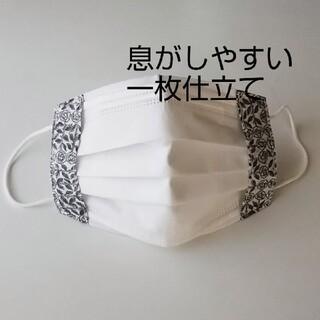 不織布マスクが見える マスクカバー  リバティ タナローン グレー