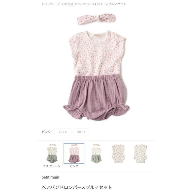 petit main(プティマイン)のプティマイン  ロンパース ブルマセット キッズ/ベビー/マタニティのベビー服(~85cm)(ロンパース)の商品写真