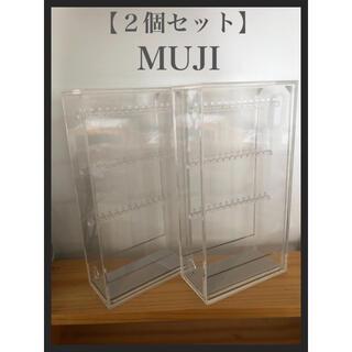 MUJI (無印良品) - 【2個セット】MUJI☆無印良品☆アクセサリーケース アクリル  ピアススタンド