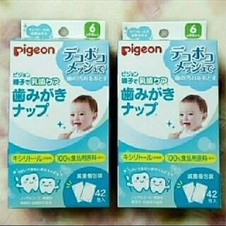 ピジョン(Pigeon)のPigeon 歯みがきナップ  キシリトール2箱(歯ブラシ/歯みがき用品)