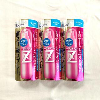 ビオレ(Biore)のビオレ 薬用デオドラントZ 全身用スプレー せっけんの香り 110ml 3個(制汗/デオドラント剤)