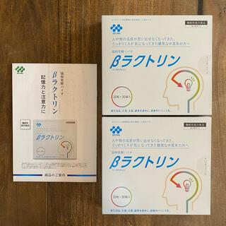 キリン(キリン)のラクトリン2箱 βラクトリン ベータラクトリン KIRINキリン 共和発酵バイオ(その他)