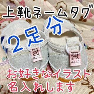 靴用ネームタグ 2足分