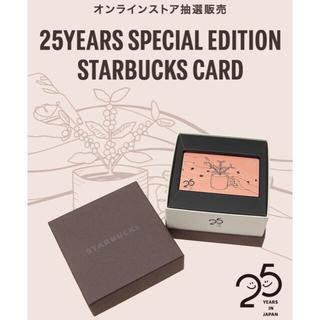 Starbucks Coffee - スターバックス 25周年 限定カード