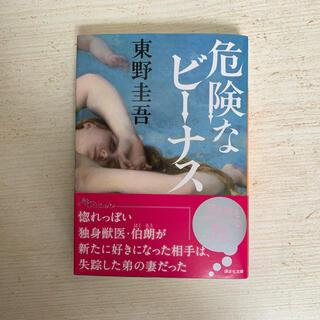 コウダンシャ(講談社)の危険なビーナス 東野圭吾(文学/小説)