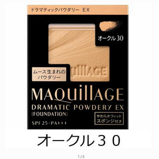 MAQuillAGE - MAQuillAGEドマティックパウダリーexオークル30