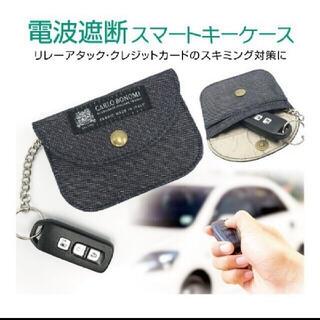 トヨタ(トヨタ)の電波遮断 スマートキーケース(セキュリティ)