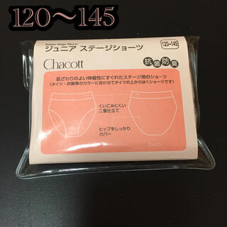 CHACOTT - 【中古】チャコット ステージショーツ 120〜145