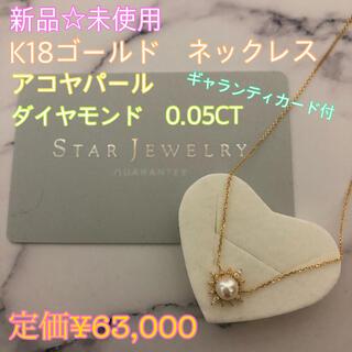 STAR JEWELRY - 【セール】K18 スタージュエリー ダイヤモンド  ネックレス アコヤパール