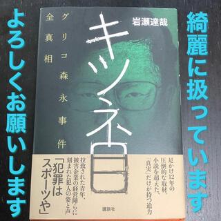 コウダンシャ(講談社)のキツネ目 グリコ森永事件全真相(人文/社会)