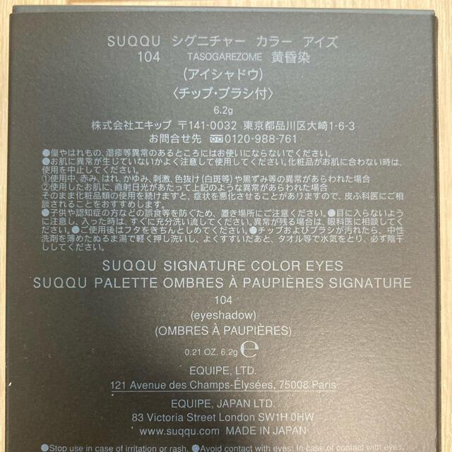 SUQQU(スック)のSUQQU スック  シグニチャーカラーアイズ  104黄昏染 コスメ/美容のベースメイク/化粧品(アイシャドウ)の商品写真