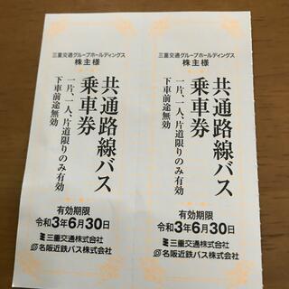 三重交通グループ株主優待券(その他)