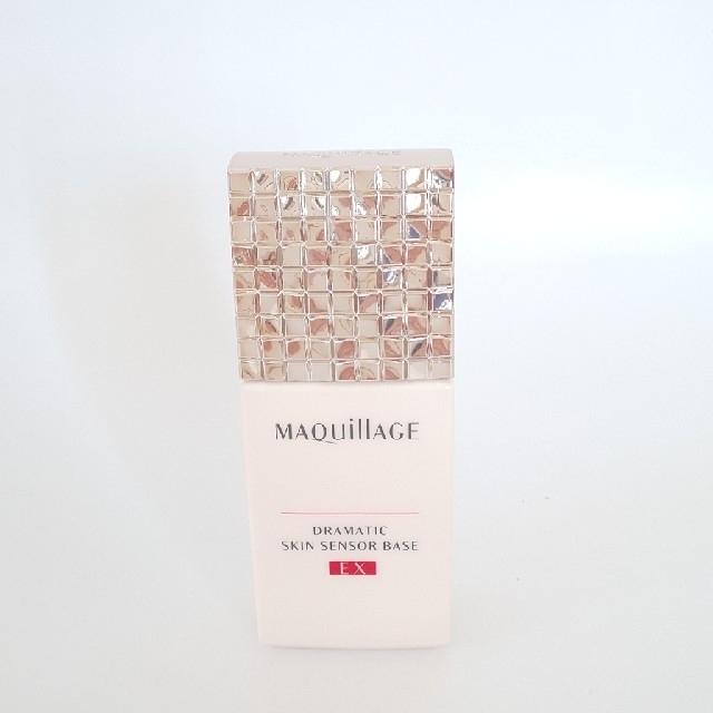 MAQuillAGE(マキアージュ)の☆送料込☆マキアージュ ドラマティックスキン センサーベースEX コスメ/美容のベースメイク/化粧品(化粧下地)の商品写真