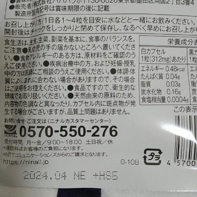 キラリ麹の炭クレンズ生酵素 コスメ/美容のダイエット(ダイエット食品)の商品写真