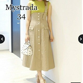 Mystrada - 【美品】Mystrada  ジャンパースカート ベージュ 34